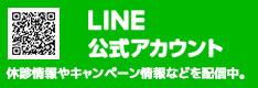 LINE@ 休診情報やキャンペーン情報を配信中。