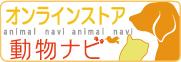 オンラインストア 動物ナビ